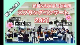 スプリングコンサート2021