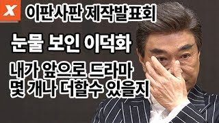 """이덕화 눈물 """"죽기 전에 가발 벗고 연기 하고파""""(SBS 수목드라마 '이판사판' 제작발표회)"""