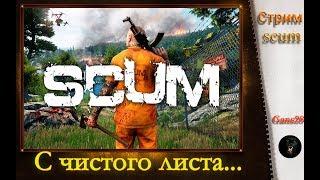 Scum   🔴   С чистого листа...