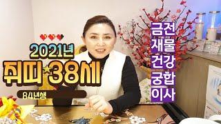 2021년 신축년 신점으로 본 금전 재물 건강 궁합 이사 38세(84년생) 쥐띠 신년운세 [서울 부산 용한 …