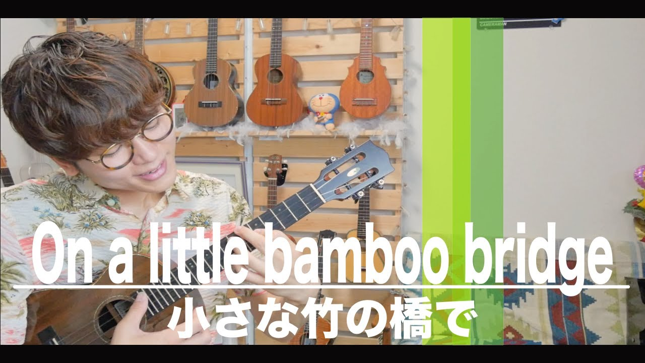 On a little bamboo bridge - Ukulele Fingerstyle Cover