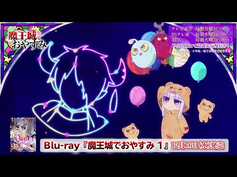 TVアニメ【魔王城でおやすみ】ノンクレジットエンディング映像『Gimmme!』