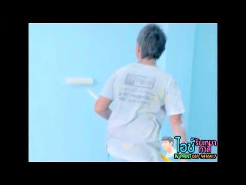 รับเหมาทาสีมืออาชีพ ทีมงาน Iv Paint