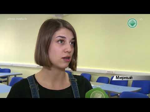 Семинар для адаптации молодых специалистов АЛРОСА