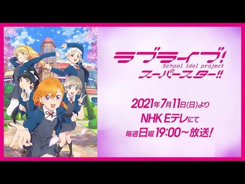 TVアニメ「ラブライブ!スーパースター!!」PV