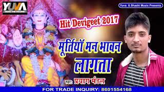 Devi Maiya Ke Muratiya - मनभावन लगता - Pryag Mandal 0 Devigeet 2017