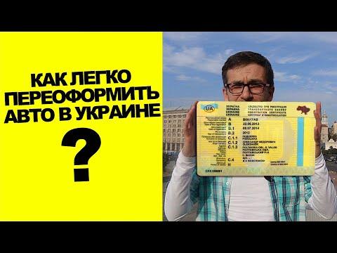 Как переоформить авто в Украине 2020 без решал и бегунков?