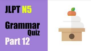【JLPT N5】Grammar Part 12