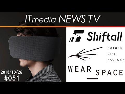Shiftallとパナソニックが手がける「WEAR SPACE project」や「WEAR SPACE」の今、これから【ITmedia NEWS TV】