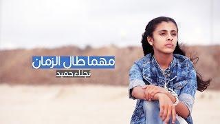 نجلاء حميد | مهما طال الزمان - فرسان الأرض Cover [فيديو] | 2016