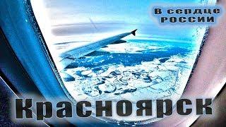 Сибирь Сердце России!