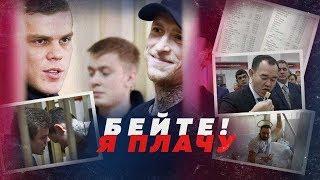 СКОЛЬКО ПРОПИЛИ КОКОРИН И МАМАЕВ? // Алексей Казаков