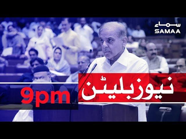 Samaa Bulletin - 9PM -18 June 2019