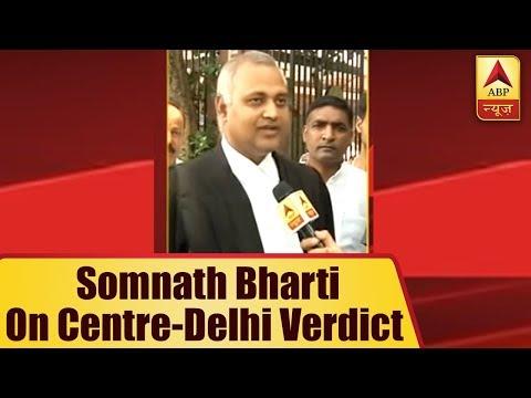Centre-Delhi Power Tussle: Verdict is As Per Constitution, Says Somnath Bharti | ABP News Mp3