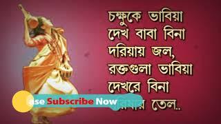 অসাধারণ সুন্দর ভাওয়াইয়া গান--যা শুনলে অনেক ভালো লাগবে - Chander Bazar - Bhawaiya Gann - Bangla Music