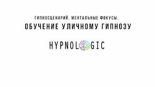 Эмоции, внушение, гипноз. Как гипнотизировать, используя ментальные фокусы? Обучение гипнозу