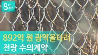 [G1뉴스] 892억 원 광역울타리 전량 수의계약