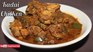 Kadai Chicken | কড়াই চিকেন Recipe In Bengali | Quick and Easy Chicken Recipe | Restaurant Style