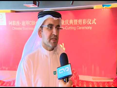 Chinese Business Hub Office Opening Ceremony - Sama Dubai TV Coverage
