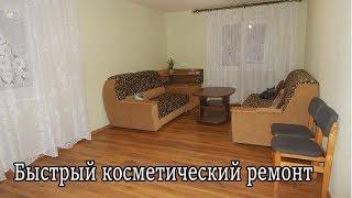 Быстрый косметический ремонт комнаты.