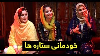 برنامه خودمانی ستاره ها - فصل چهاردهم ستاره افغان / Afghan Stars