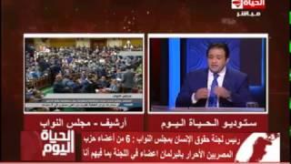 حقوق الإنسان بالبرلمان: اللجنة تضم أطباء ومهندسين و4 ضباط شرطة .. فيديو