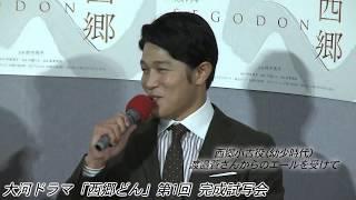 鈴木亮平が2018年大河ドラマ『西郷どん』完成試写会に登壇いたしました...