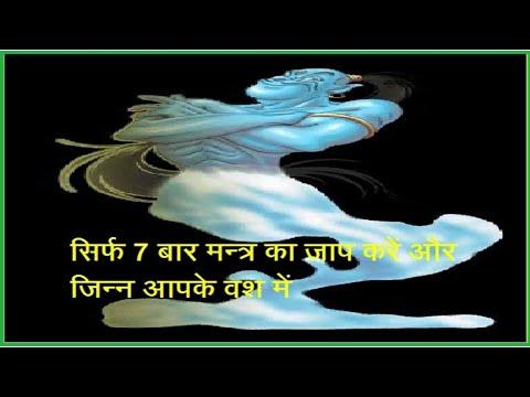 सिर्फ 7 बार मन्त्र जाप से जिन्न आपके वश में 100 %/jinn sadhana/jinn ka amal/jinn se dosti