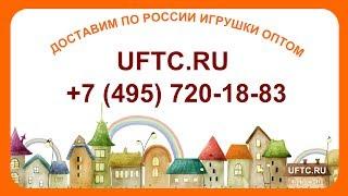 Игрушки оптом, широкий выбор детских игрушек на сайте http://www.uftc.ru(, 2014-02-22T10:54:19.000Z)