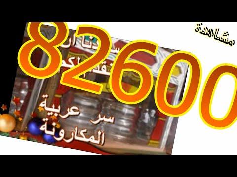 سر عربية المكارونة  بالصلصة فى الاحياء الشعبية
