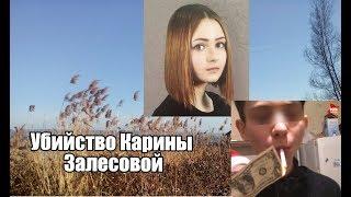 Убийство Карины Залесовой