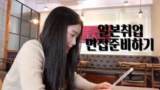 일본 취업, 면접 준비하는 방법?!? | 韓国人の日本語…