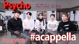 Red Velvet 레드벨벳 'Psycho' acappella cover by Maytree