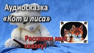 Кот и лиса. Русская народная сказка. Аудиосказки