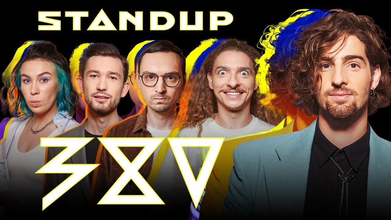 Download Stand up 380 | DANTES впервые со стендапом, Байдак, Дерская, Ральников, Мамедиев