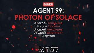 АГЕНТ 99: ФОТОН МИЛОСЕРДИЯ (2017, Экшен/Комедия/Драма/Ужасы)