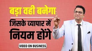 बड़ा वही बनेगा जिसके व्यापार में नियम होंगे। Best Video for Business Owners / Entrepreneurs