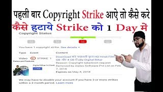 How to Remove First Copyright Strike On My Channel ( in Hindi )By Digital Bihar