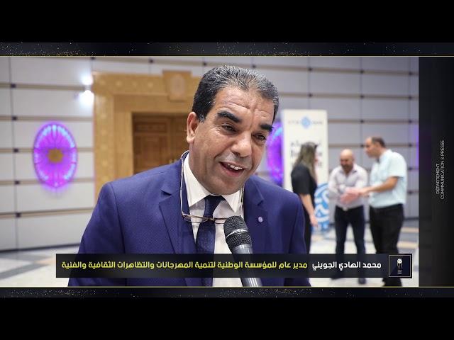 السيد محمد الهادي الجويني يتحدث عن الدورة السادسة لايام قرطاج الموسيقية