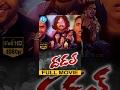 Dhadal Full Movie -  Kalyan | Radha Krishna | Srinu Varma Sharagadam