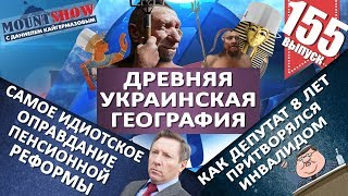 Древняя украинская география / Самое идиотское оправдание пенсионной реформы. MS #155