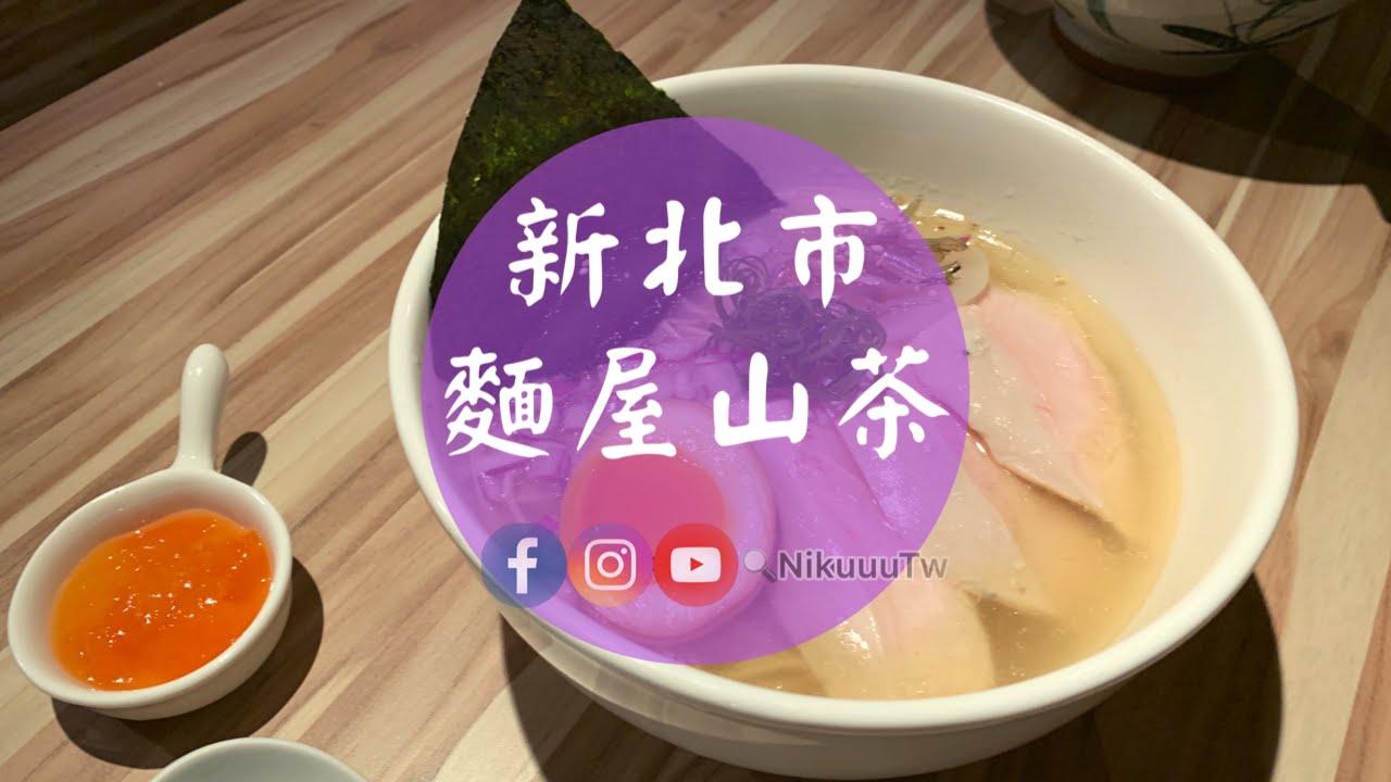 【 麵屋山茶(新北市·江子翠)】輕煮干清雞湯ラーメン NT$230 - YouTube