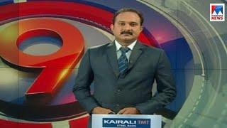 ഒൻപത് മണി വാർത്ത | 9 P M News | News Anchor - Fijy Thomas | November 12, 2018