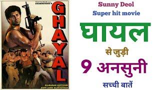 Ghayal movie unknown facts budget sunny deol meenakshi seshadri rajkumar santoshi Bollywood movies