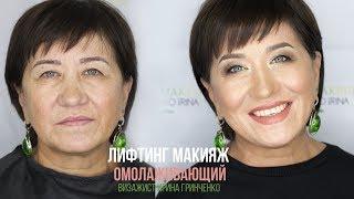 ЛИФТИНГ МАКИЯЖ/ОМОЛАЖИВАЮЩИЙ МАКИЯЖ/МК от Ирины Гринченко