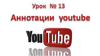 Аннотации youtube. Как делать аннотации youtube. Урок 13.