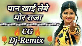 CG Dj Remix || Paan Khai Lebe Mor Raja || CG Dj 2019 || Dj Saranga || Chhattisagadhi Remix Song