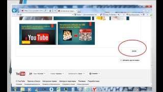 Школа Дмитрия Комарова по заработку в YouTube урок 2