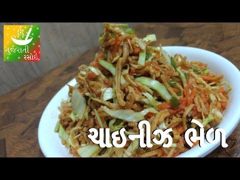 Chinese bhel recipe recipes in gujarati gujarati rasoi youtube chinese bhel recipe recipes in gujarati gujarati rasoi forumfinder Image collections
