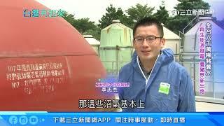 豬糞水成「綠金」!養豬30年永續沼氣發電 台灣亮起來 三立新聞台